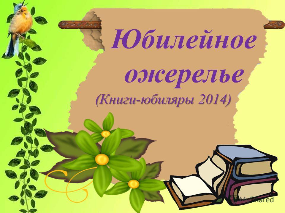(Книги-юбиляры 2014) Юбилейное ожерелье