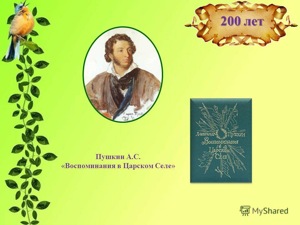 Пушкин А.С. «Воспоминания в Царском Селе» 200 лет