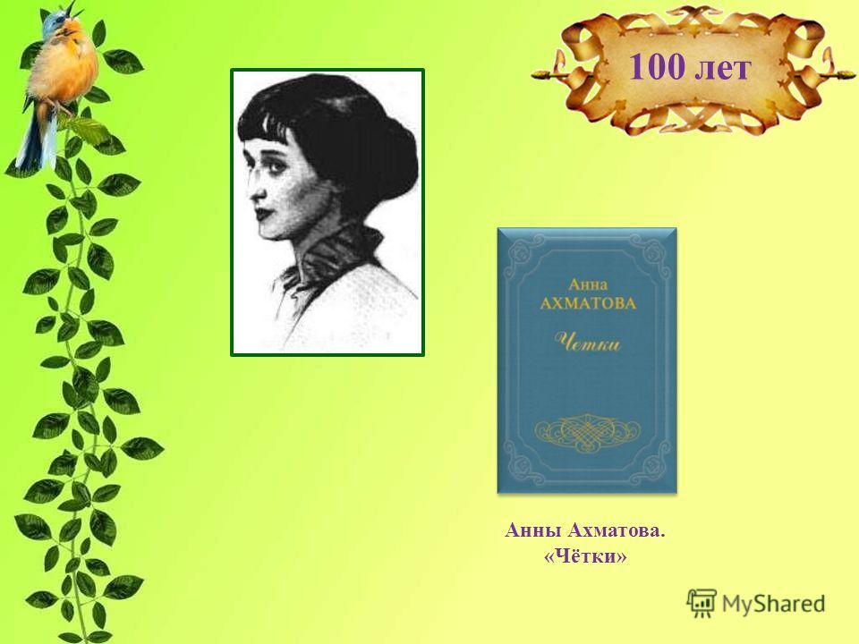 Анны Ахматова. «Чётки» 100 лет