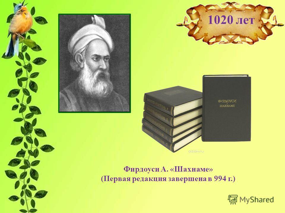 Фирдоуси А. «Шахнаме» (Первая редакция завершена в 994 г.) 1020 лет