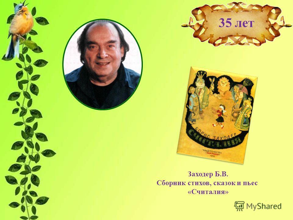 Заходер Б.В. Сборник стихов, сказок и пьес «Считалия» 35 лет