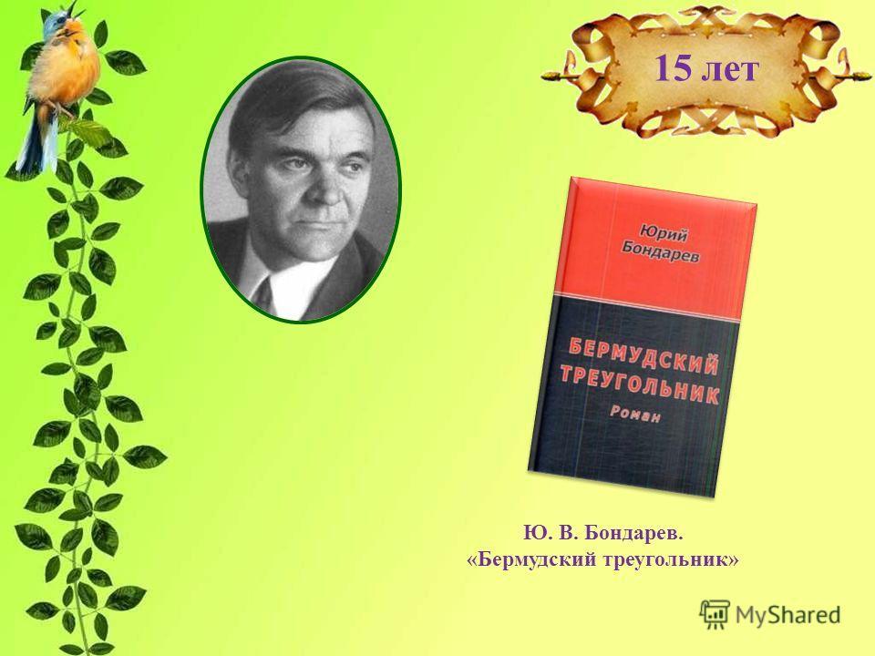 Ю. В. Бондарев. «Бермудский треугольник» 15 лет