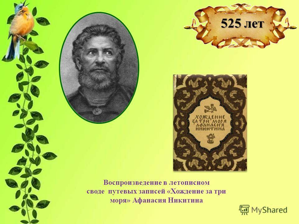 Воспроизведение в летописном своде путевых записей «Хождение за три моря» Афанасия Никитина 525 лет