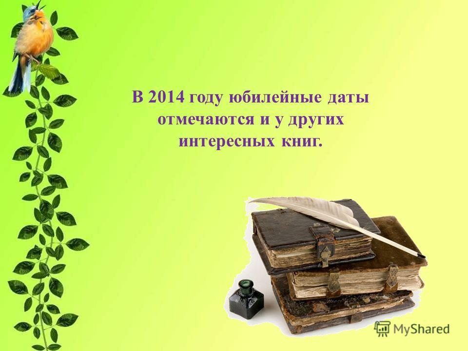 В 2014 году юбилейные даты отмечаются и у других интересных книг.