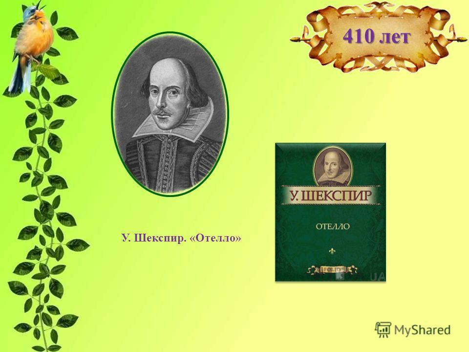 410 лет У. Шекспир. «Отелло»
