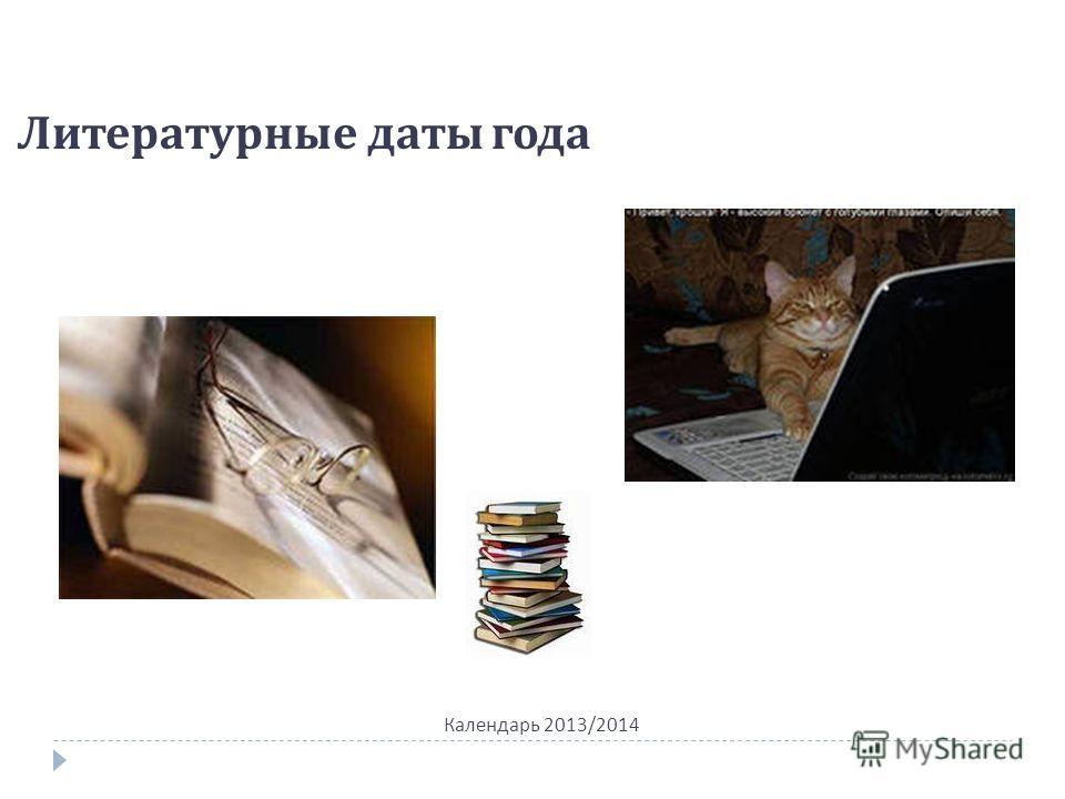 Календарь 2013/2014 Литературные даты года