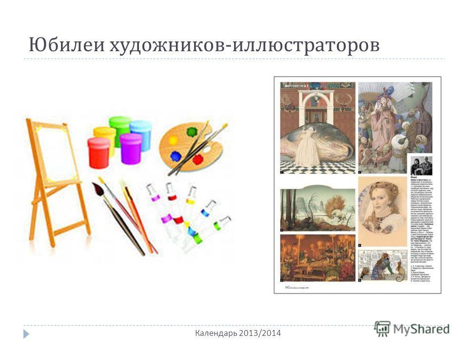 Юбилеи художников - иллюстраторов Календарь 2013/2014