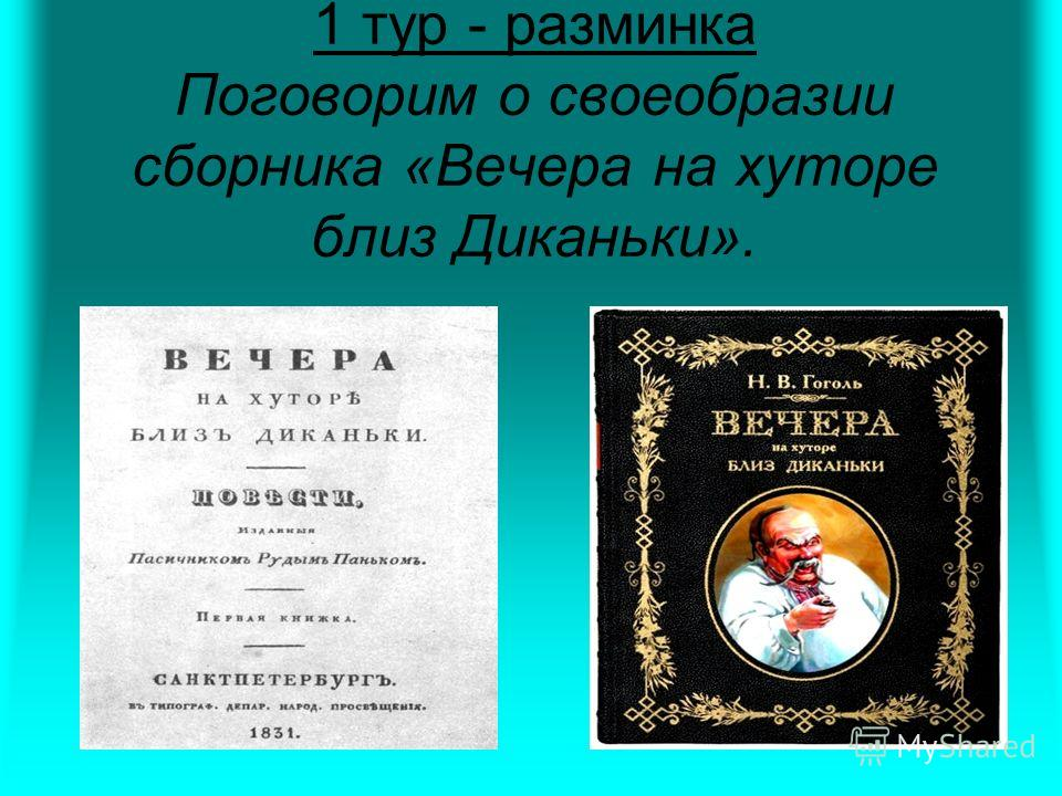 1 тур - разминка Поговорим о своеобразии сборника «Вечера на хуторе близ Диканьки».