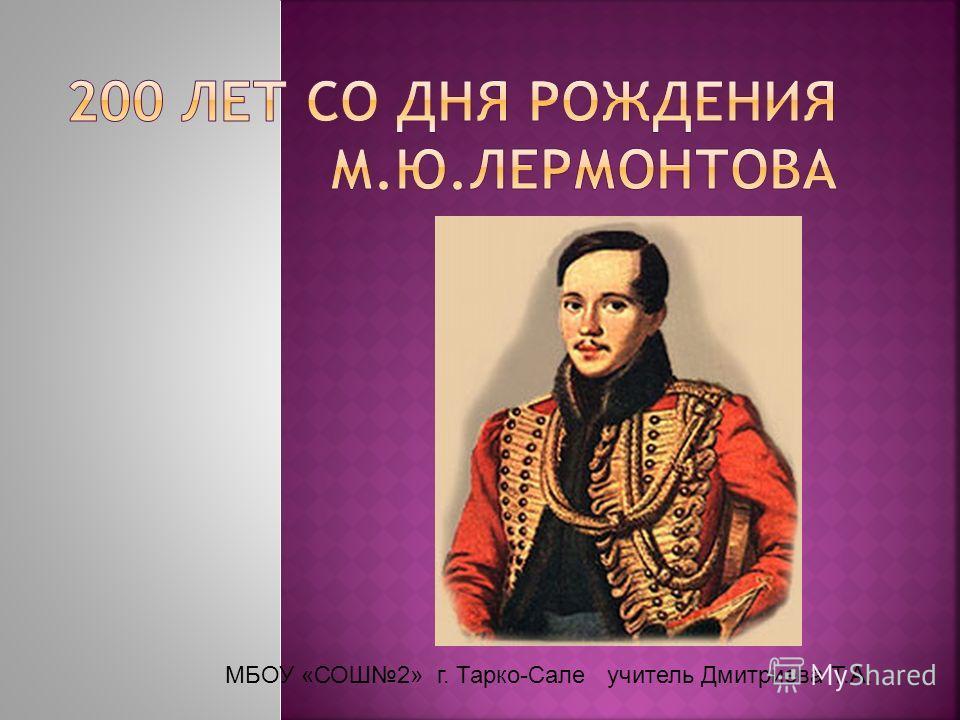 МБОУ «СОШ2» г. Тарко-Сале учитель Дмитриева Т.А.