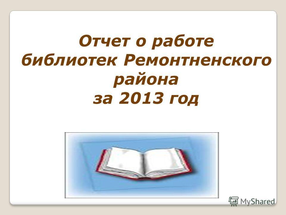 Отчет о работе библиотек Ремонтненского района за 2013 год