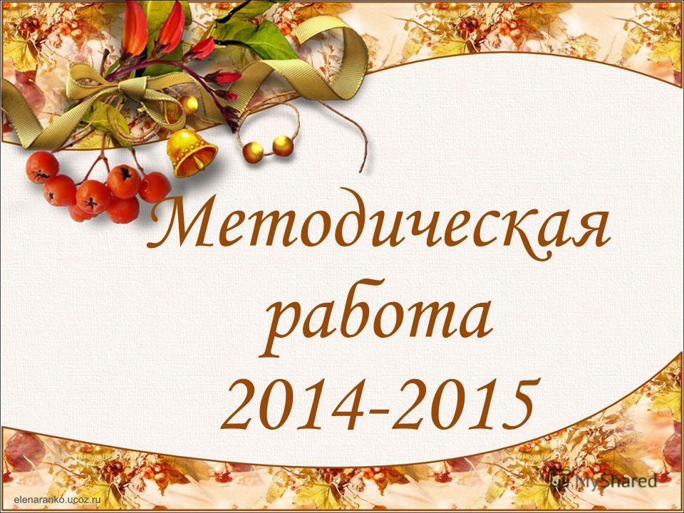Методическая работа 2014-2015