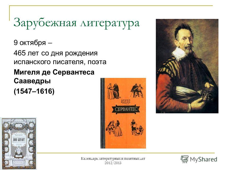 Зарубежная литература 9 октября – 465 лет со дня рождения испанского писателя, поэта Мигеля де Сервантеса Сааведры (1547–1616)