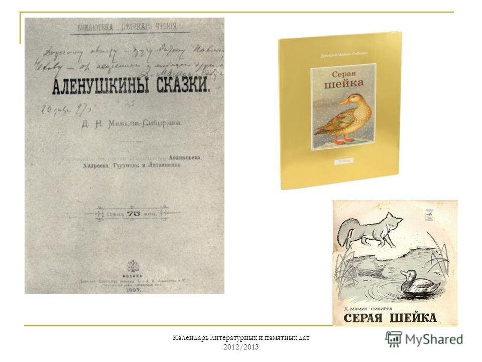 Календарь литературных и памятных дат 2012/2013