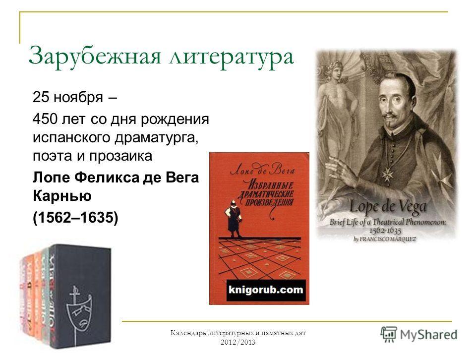 Зарубежная литература 25 ноября – 450 лет со дня рождения испанского драматурга, поэта и прозаика Лопе Феликса де Вега Карнью (1562–1635)