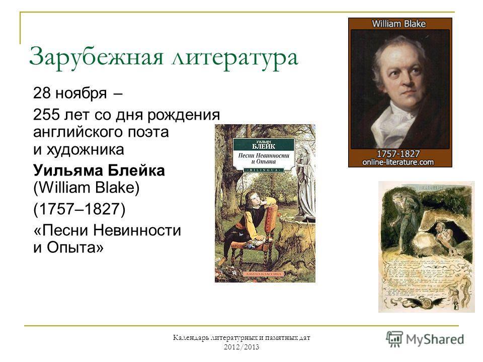 Зарубежная литература 28 ноября – 255 лет со дня рождения английского поэта и художника Уильяма Блейка (William Blake) (1757–1827) «Песни Невинности и Опыта»