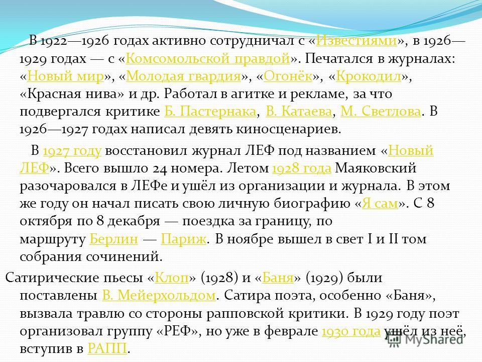 В 19221926 годах активно сотрудничал с «Известиями», в 1926 1929 годах с «Комсомольской правдой». Печатался в журналах: «Новый мир», «Молодая гвардия», «Огонёк», «Крокодил», «Красная нива» и др. Работал в агитке и рекламе, за что подвергался критике