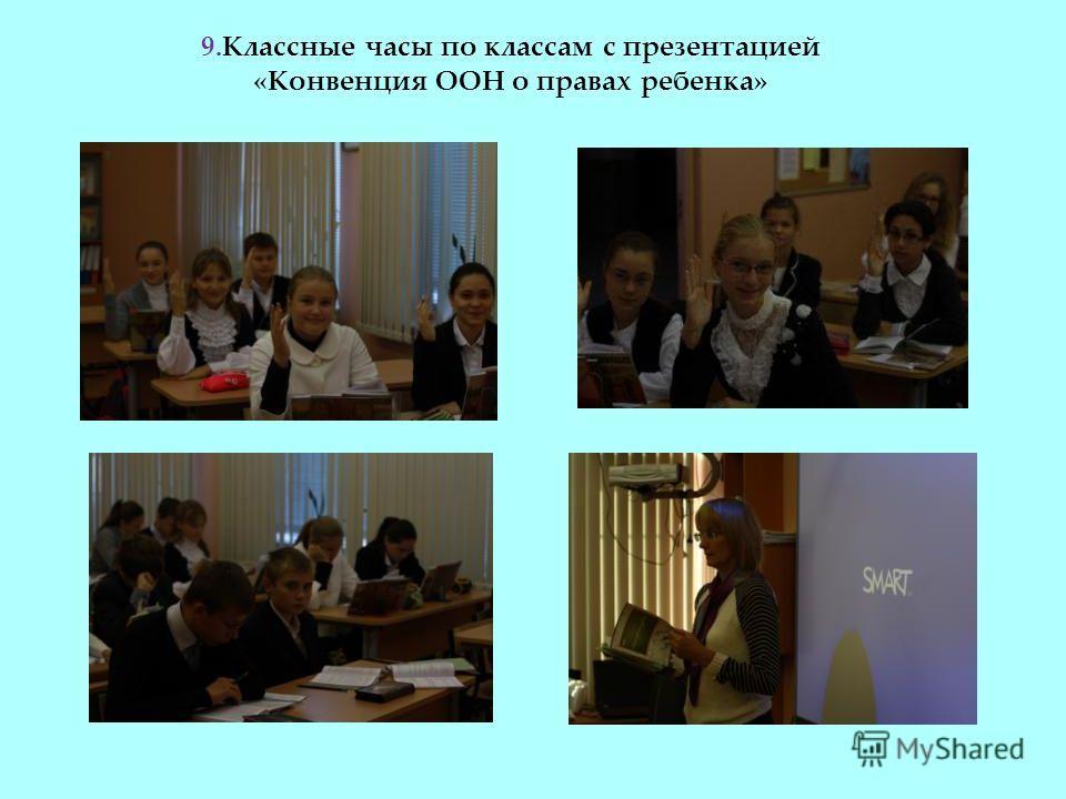 9. Классные часы по классам с презентацией «Конвенция ООН о правах ребенка»