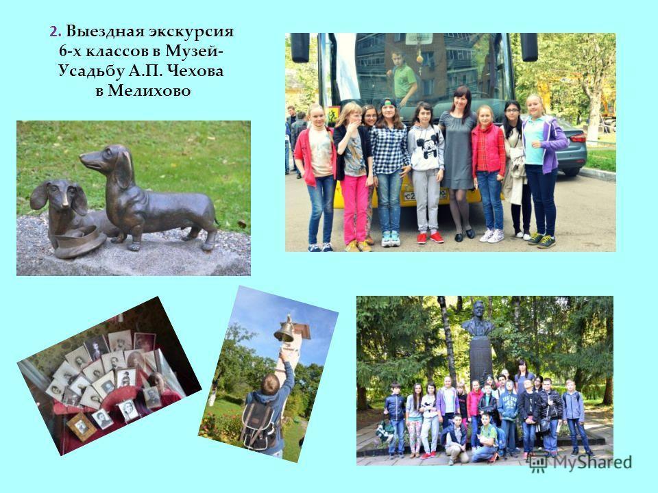 2. Выездная экскурсия 6-х классов в Музей- Усадьбу А.П. Чехова в Мелихово