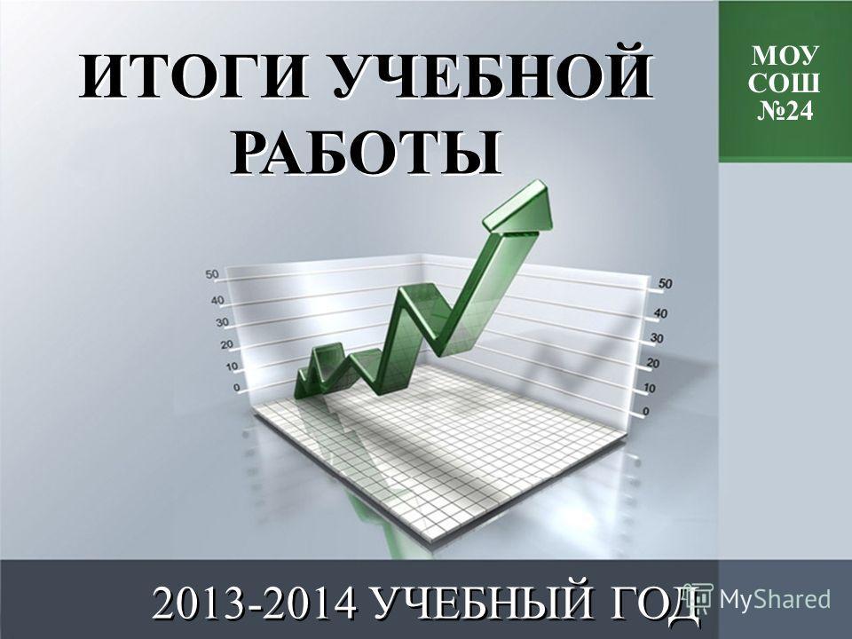ИТОГИ УЧЕБНОЙ РАБОТЫ МОУ СОШ 24 2013-2014 УЧЕБНЫЙ ГОД