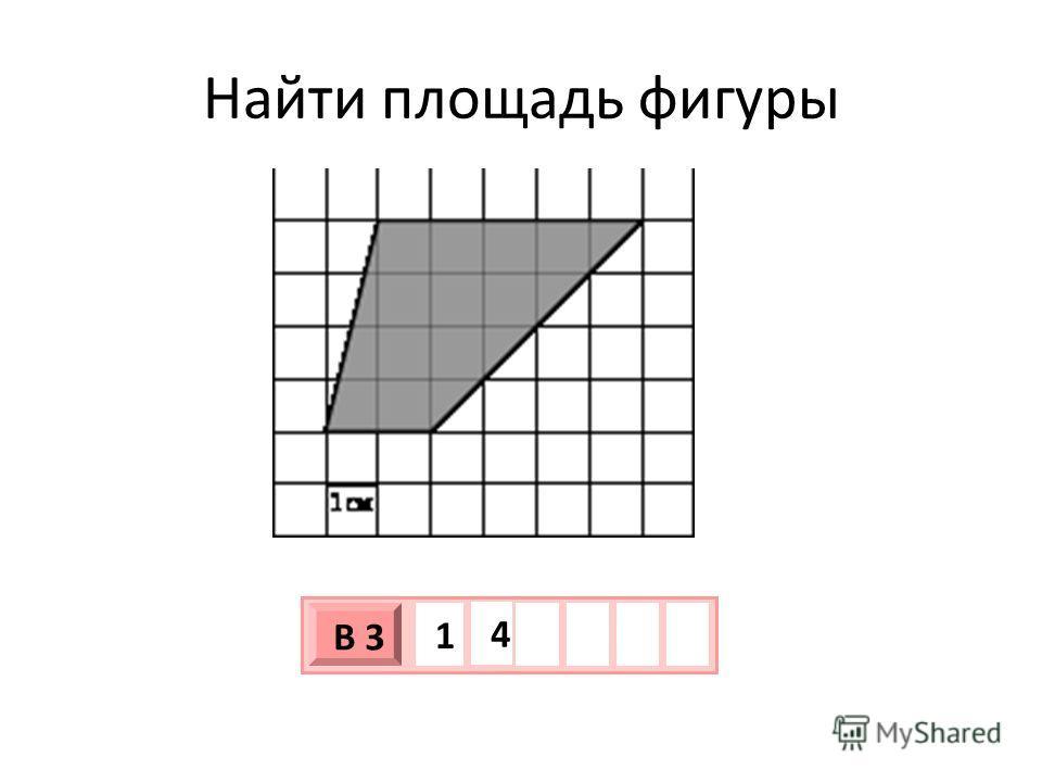 3 х 1 0 х В 3 1 4