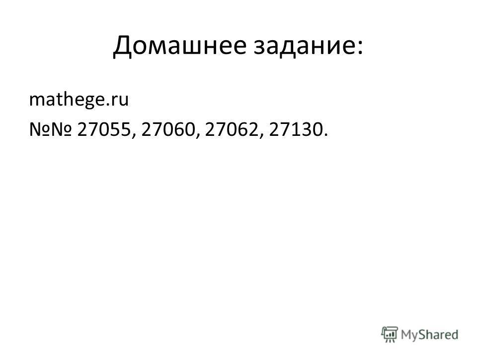 Домашнее задание: mathege.ru 27055, 27060, 27062, 27130.