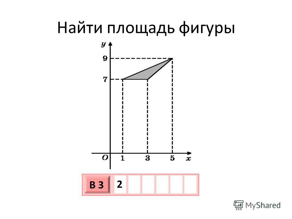 3 х 1 0 х В 3 2