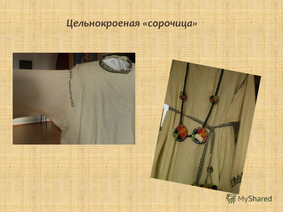 Цельнокроеная «сорочица»