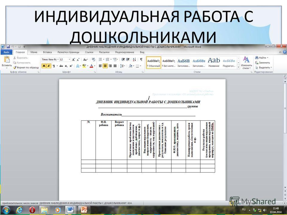FokinaLida.75@mail.ru ИНДИВИДУАЛЬНАЯ РАБОТЫ С ДОШКОЛЬНИКАМИ
