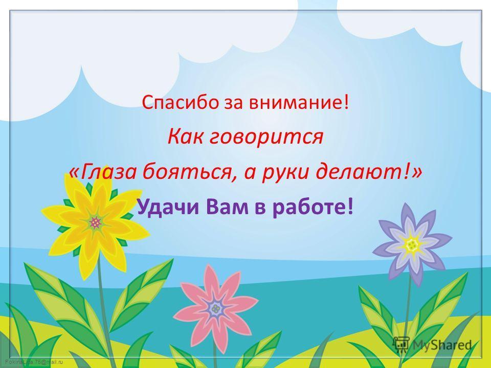 FokinaLida.75@mail.ru ПЛАНИРОВАНИЕ РАБОТЫ