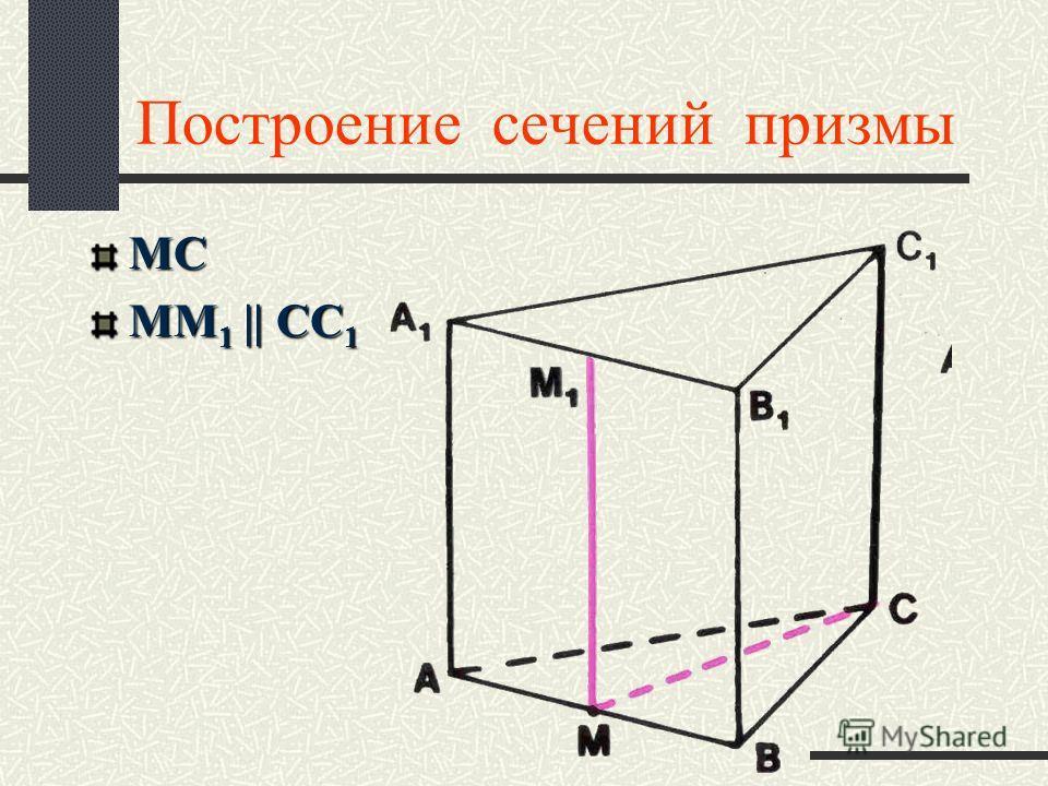 Построение сечений призмы МС ММ 1 || СС 1
