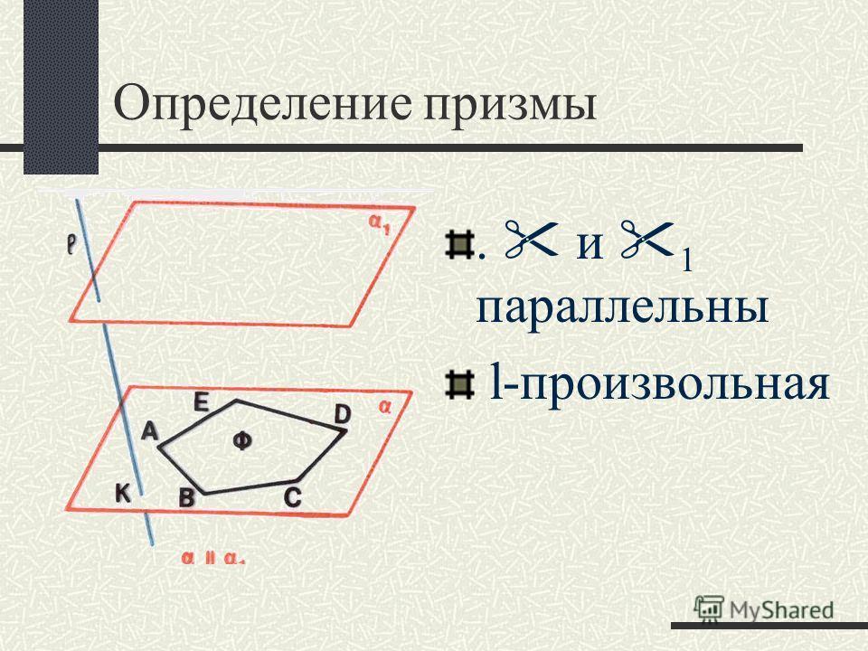 Определение призмы. и 1 параллельны l-произвольная
