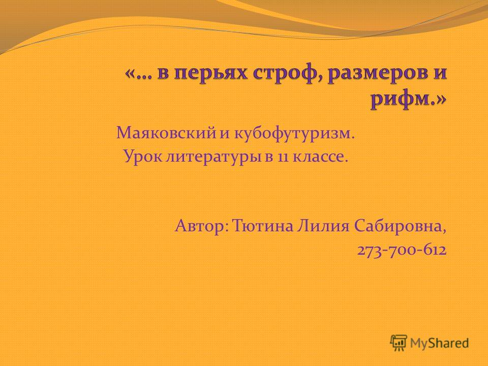 Маяковский и кубофутуризм. Урок литературы в 11 классе. Автор : Тютина Лилия Сабировна, 273-700-612