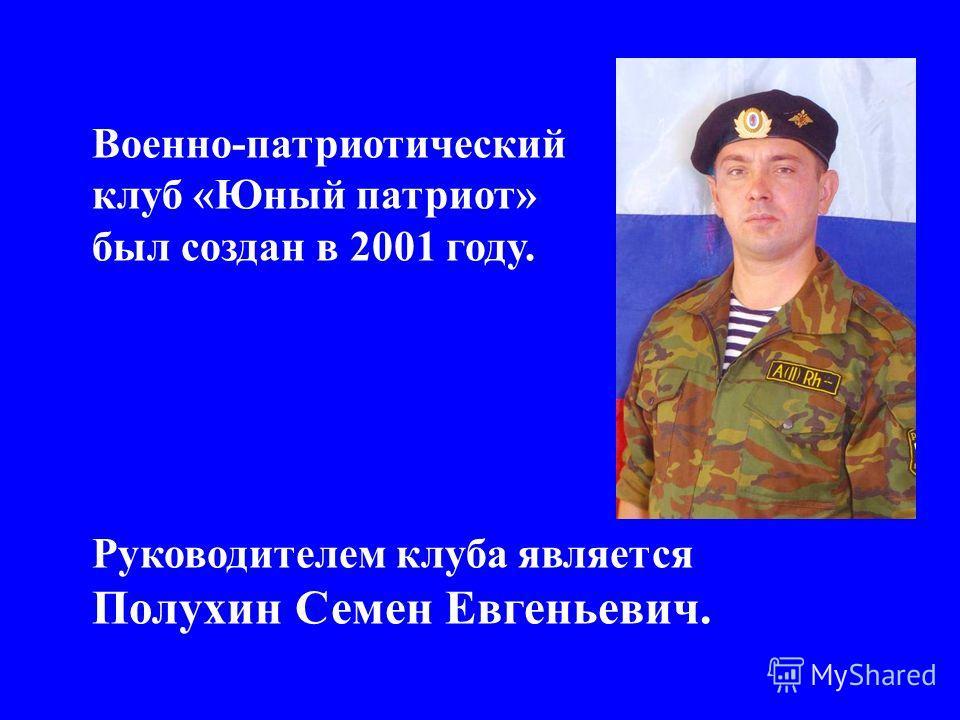 Военно-патриотический клуб «Юный патриот» был создан в 2001 году. Руководителем клуба является Полухин Семен Евгеньевич.