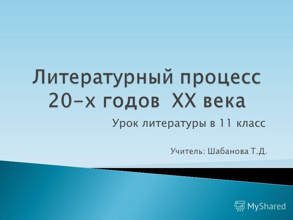 Урок литературы в 11 класс Учитель: Шабанова Т.Д.
