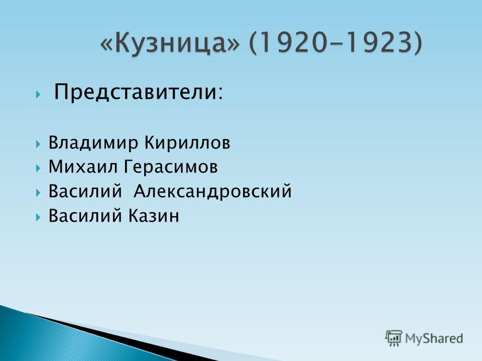 Представители: Владимир Кириллов Михаил Герасимов Василий Александровский Василий Казин