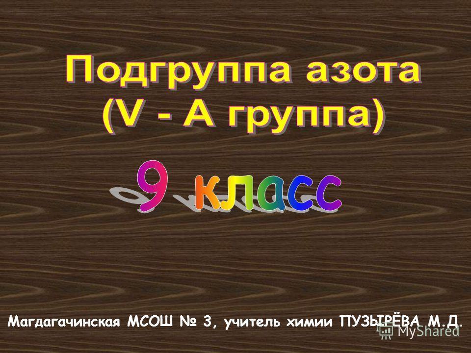 Магдагачинская МСОШ 3, учитель химии ПУЗЫРЁВА М.Д.
