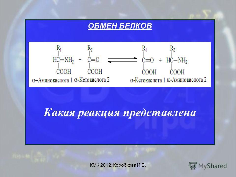 КМК 2012, Коробкова И.В. ОБМЕН БЕЛКОВ Какая реакция представлена