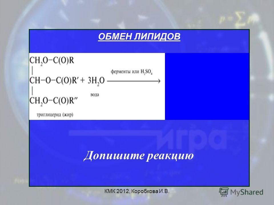 КМК 2012, Коробкова И.В. ОБМЕН ЛИПИДОВ Допишите реакцию