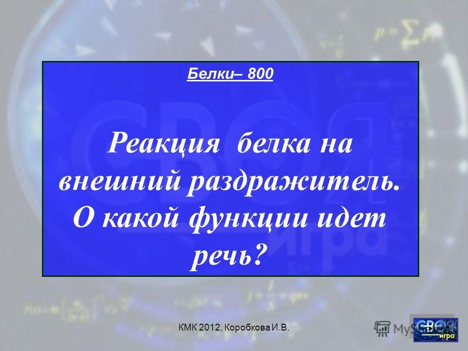 КМК 2012, Коробкова И.В. Белки– 800 Реакция белка на внешний раздражитель. О какой функции идет речь?