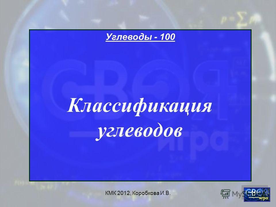 КМК 2012, Коробкова И.В. Углеводы - 100 Классификация углеводов