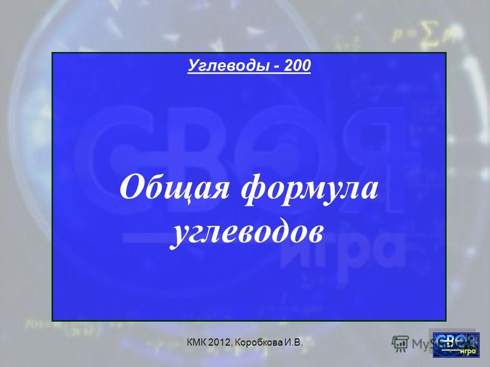 КМК 2012, Коробкова И.В. Углеводы - 200 Общая формула углеводов