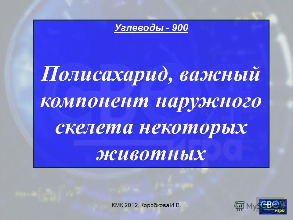 КМК 2012, Коробкова И.В. Углеводы - 900 Полисахарид, важный компонент наружного скелета некоторых животных