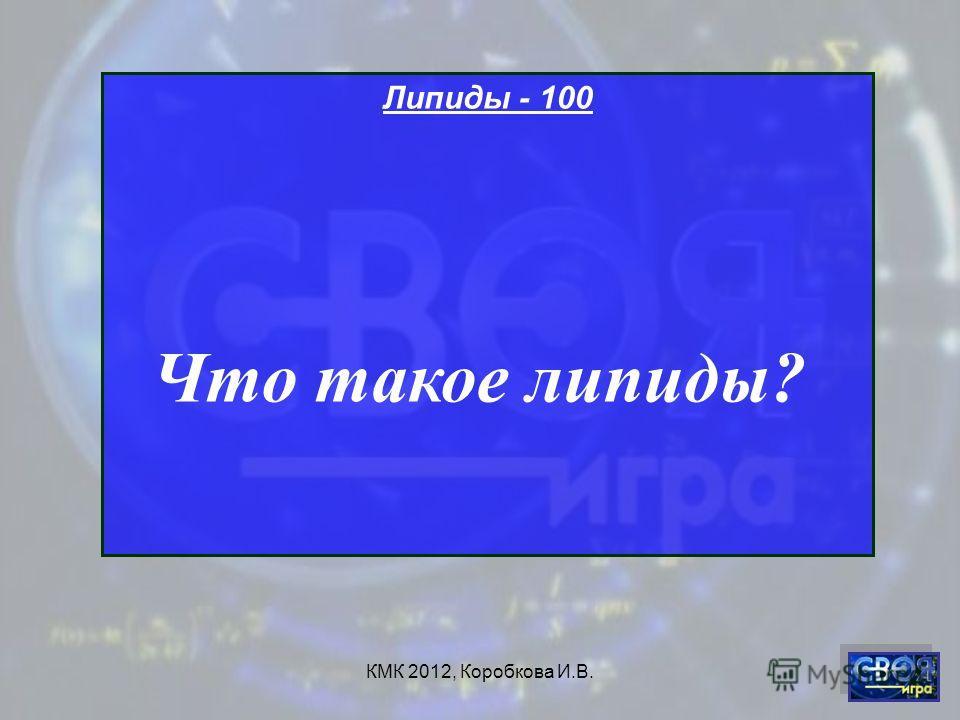 КМК 2012, Коробкова И.В. Липиды - 100 Что такое липиды?