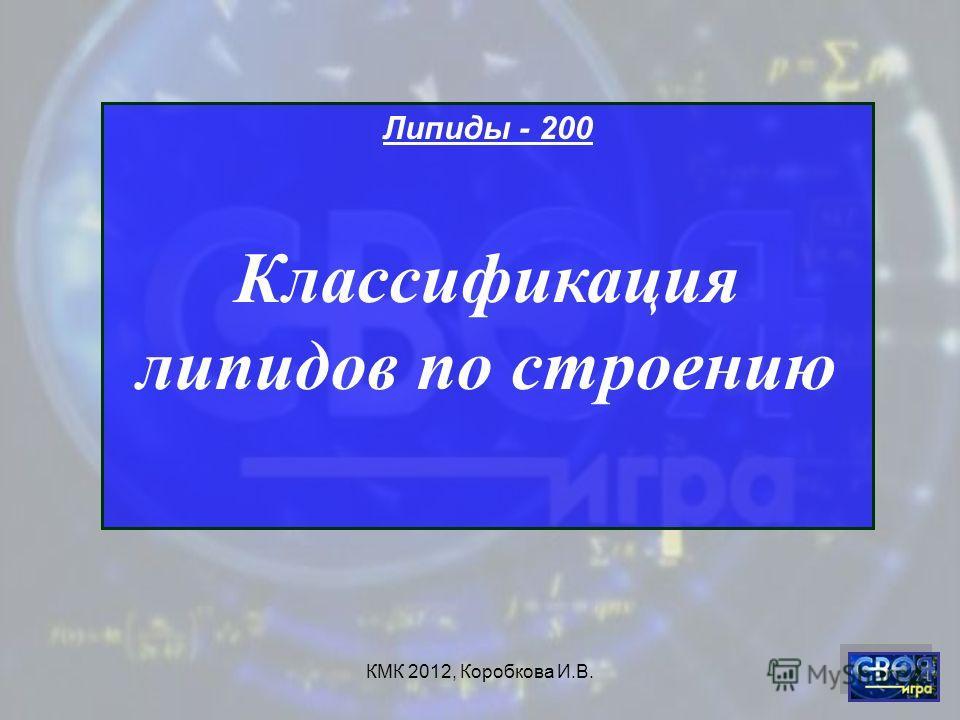 КМК 2012, Коробкова И.В. Липиды - 200 Классификация липидов по строению