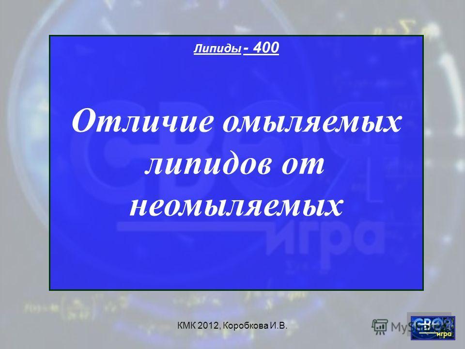 КМК 2012, Коробкова И.В. Липиды - 400 Отличие омыляемых липидов от неомыляемых