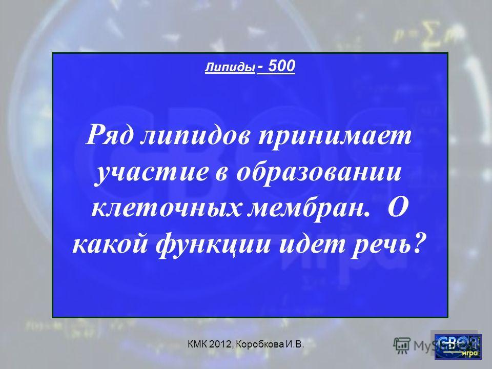 КМК 2012, Коробкова И.В. Липиды - 500 Ряд липидов принимает участие в образовании клеточных мембран. О какой функции идет речь?