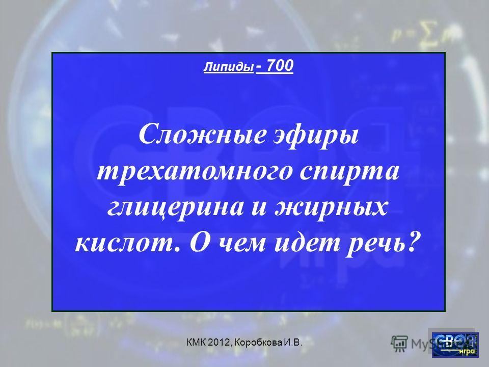 КМК 2012, Коробкова И.В. Липиды - 700 Сложные эфиры трехатомного спирта глицерина и жирных кислот. О чем идет речь?