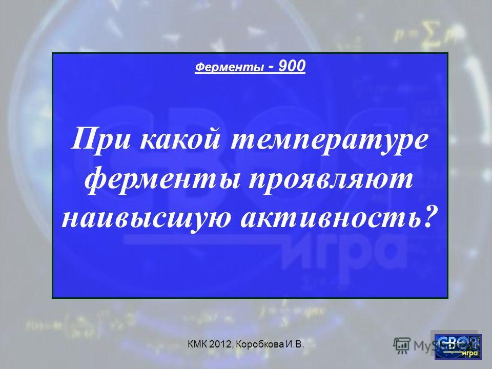 КМК 2012, Коробкова И.В. Ферменты - 900 При какой температуре ферменты проявляют наивысшую активность?
