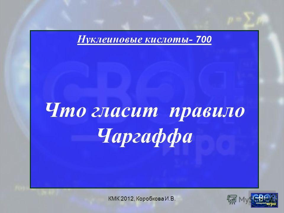 КМК 2012, Коробкова И.В. Нуклеиновые кислоты- 700 Что гласит правило Чаргаффа