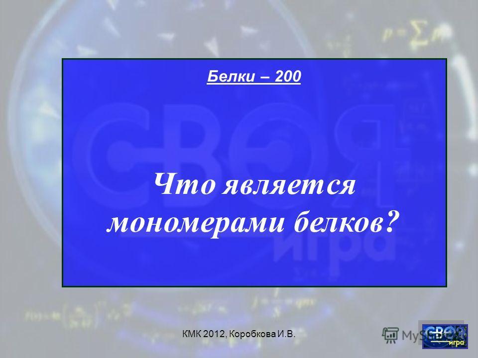 КМК 2012, Коробкова И.В. Белки – 200 Что является мономерами белков?